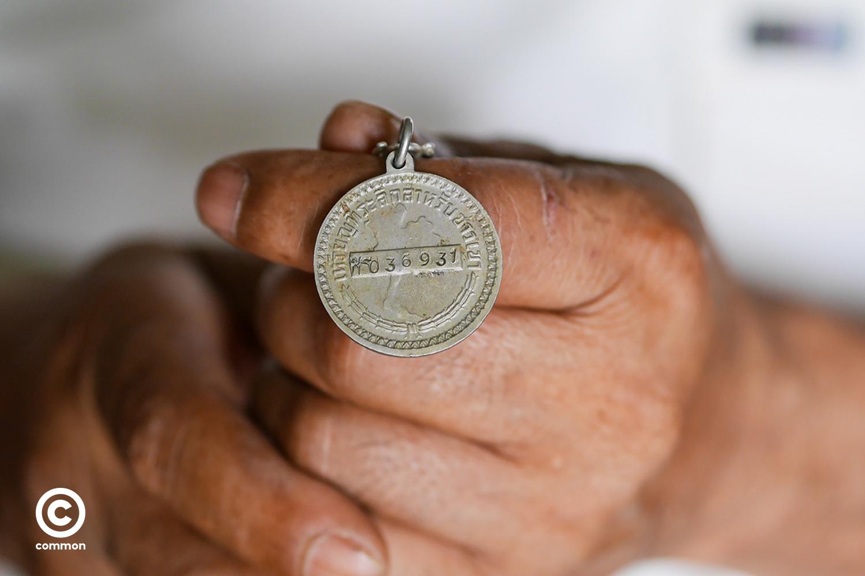 เหรียญแทนบัตรประชาชนของชาวเขา