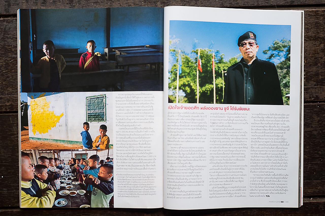 วินัย ดิษฐจร นิตยสาร GQ