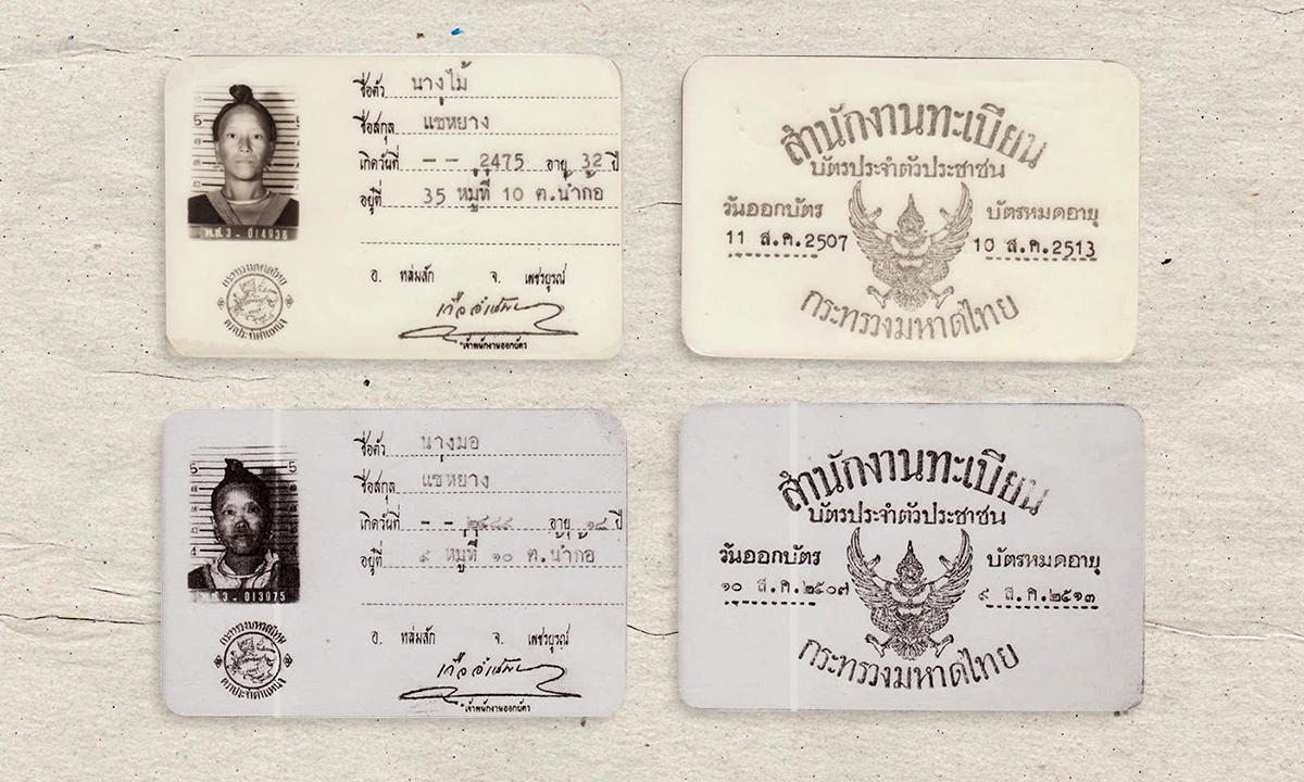 บัตรประชาชนใบแรกของชาวเขา
