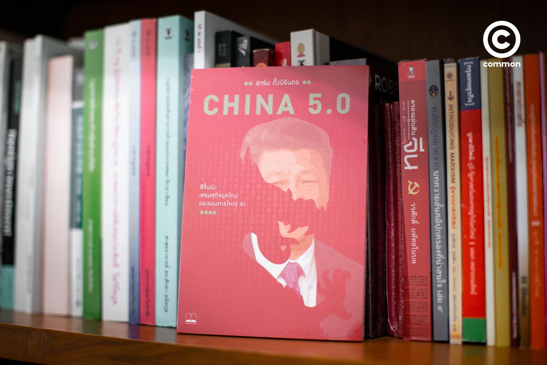 อาร์ม ตั้งนิรันดร หนังสือ CHINA 5.0
