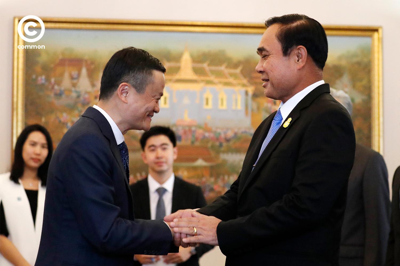 แจ็ค หม่า ประยุทธ์ จันทร์โอชา ลุงตู่ นายกรัฐมนตรี ประเทศไทย ไทยแลนด์ 4.0 อีอีซี EEC