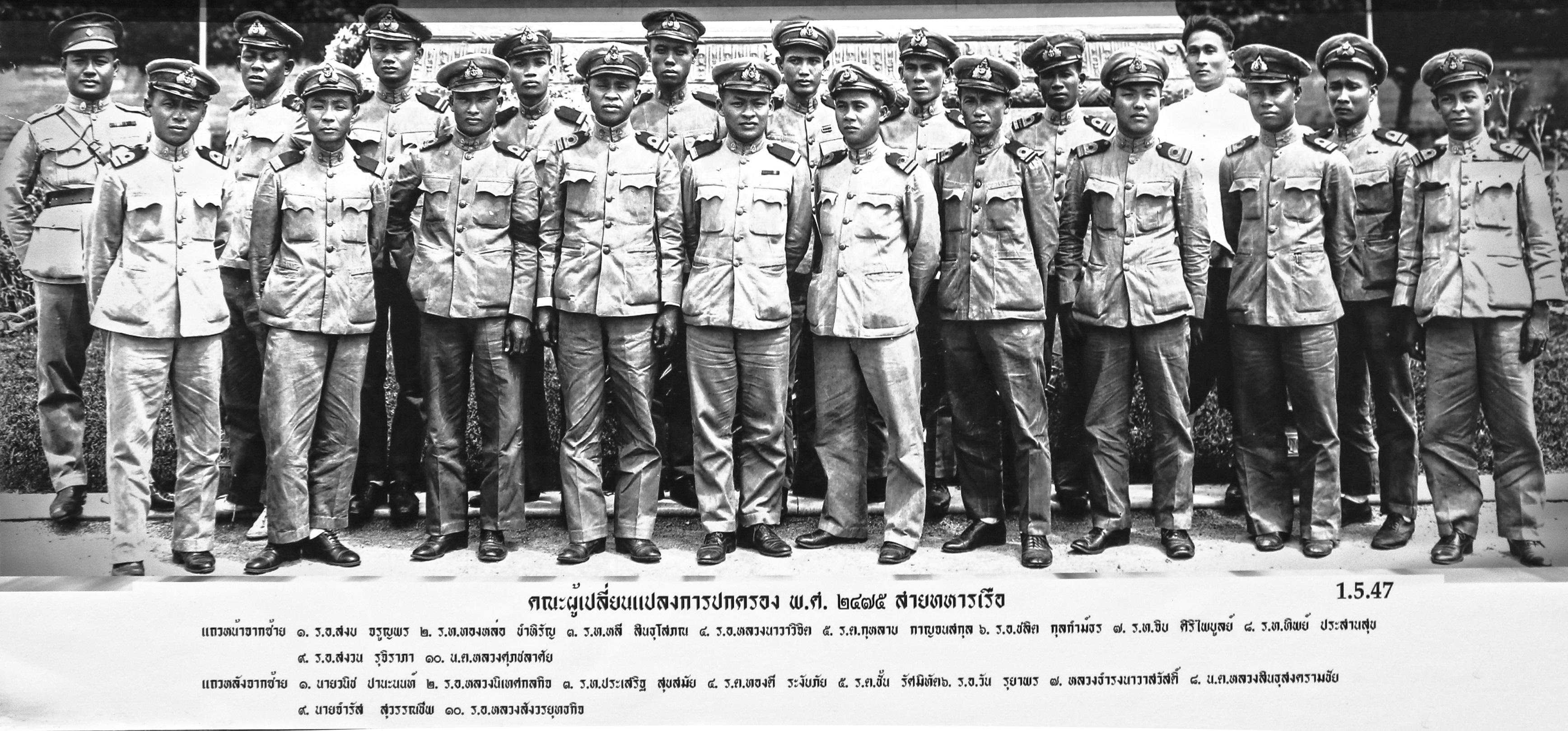 คณะราษฎร สายทหารเรือ (photo: Wikipedia)