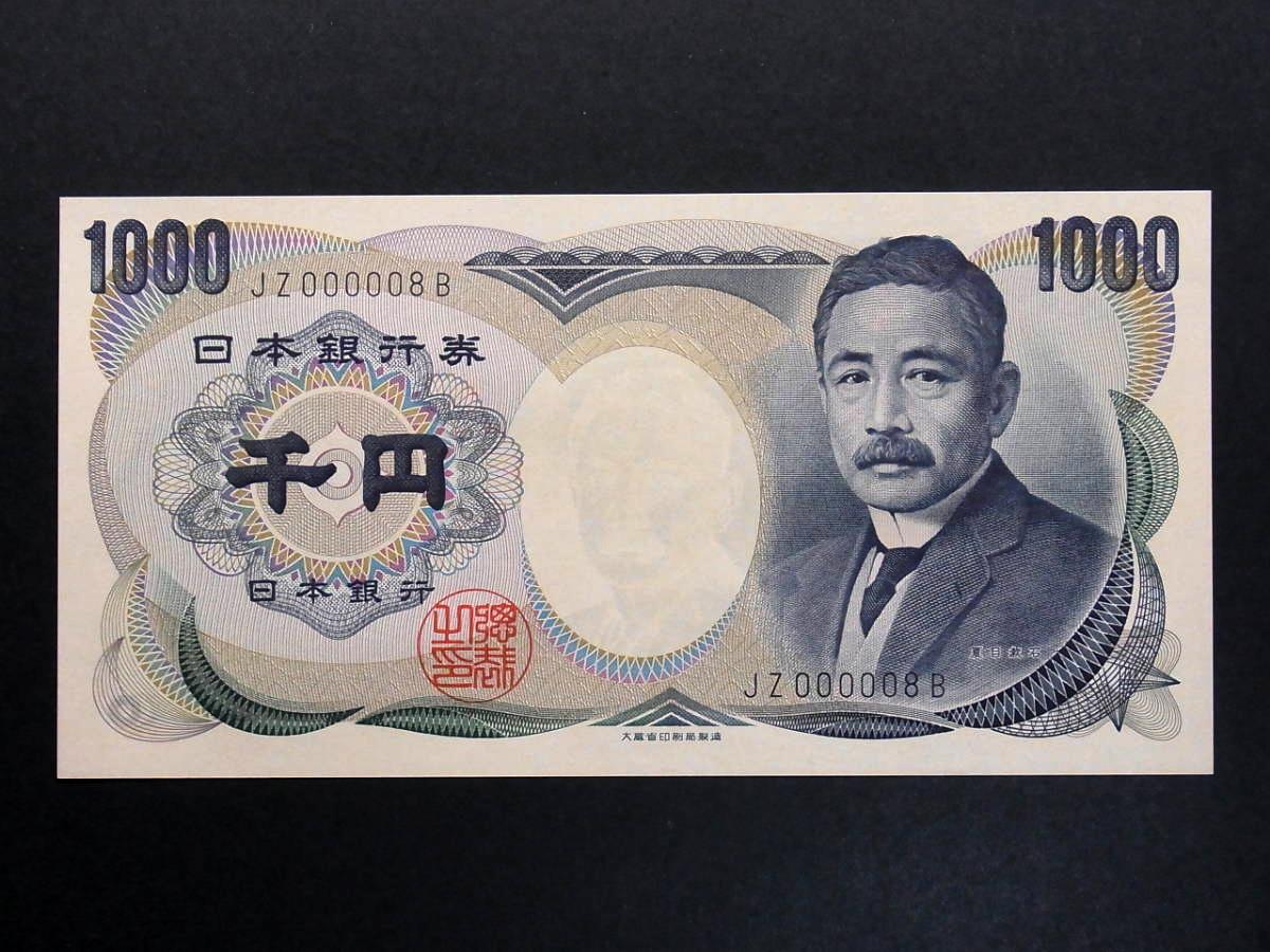 นัทซึเมะ โซเซะกิ Natsume Soseki