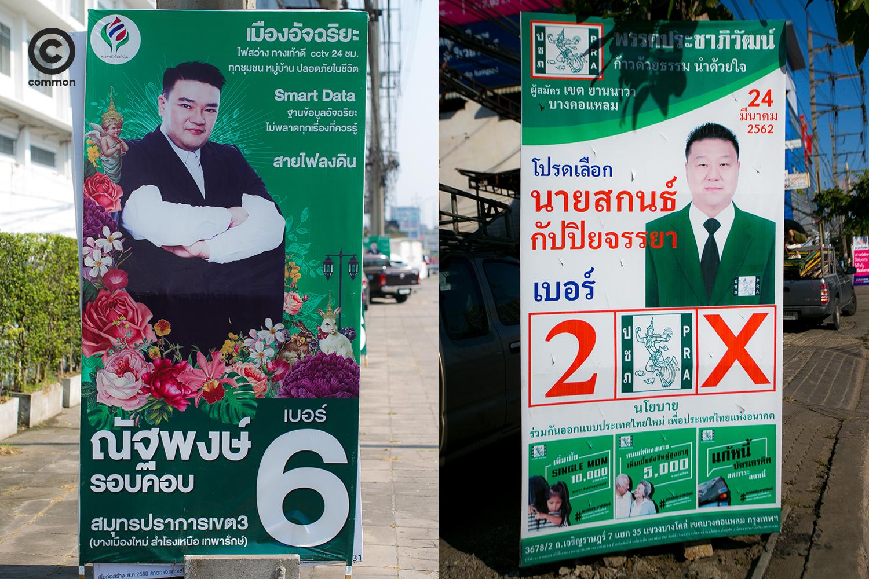 #เลือกตั้ง62 #เลือกตั้ง #ป้ายหาเสียง #Photoessay #Culture