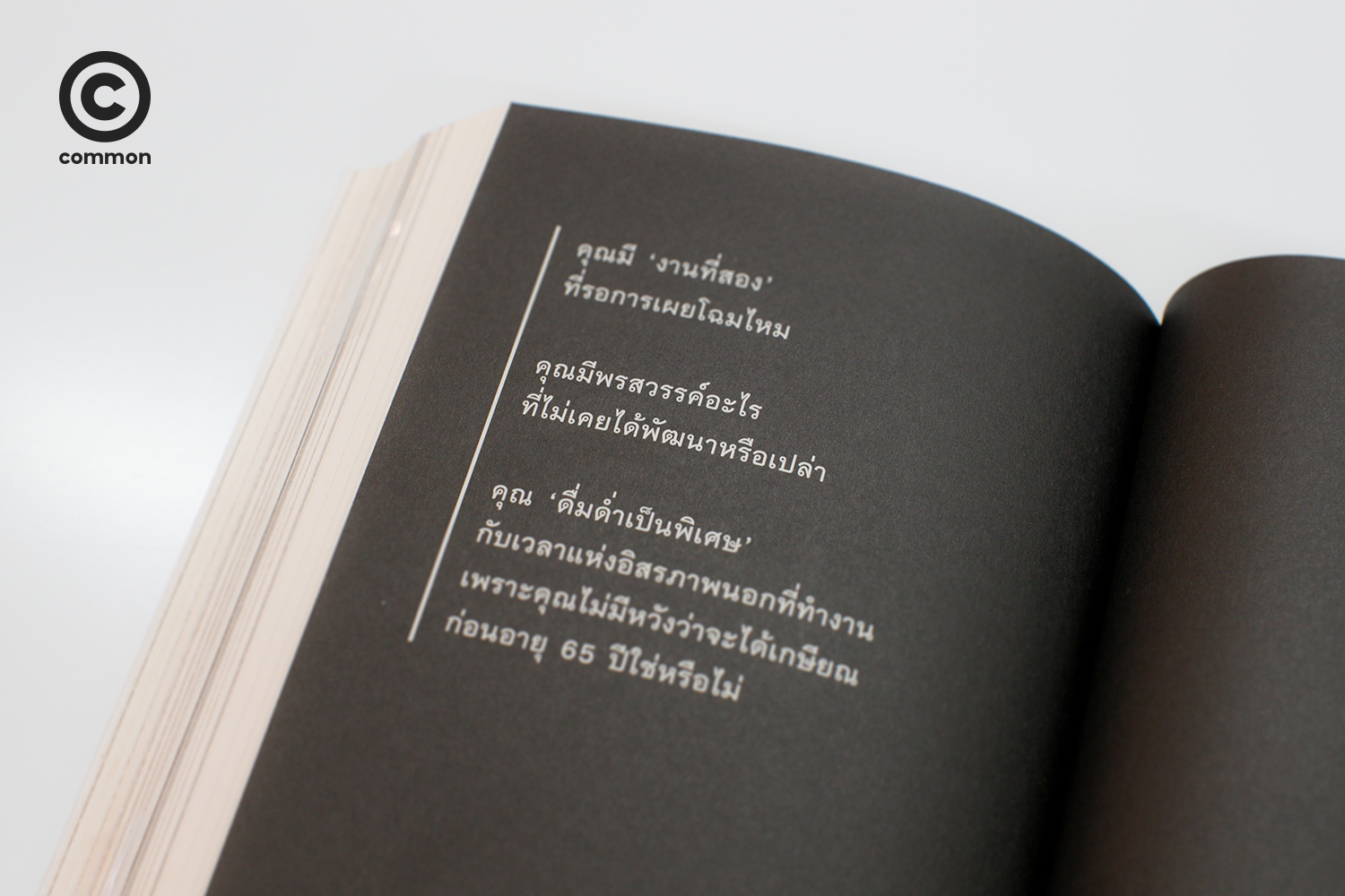 Your Money Your life เงินหรือชีวิต