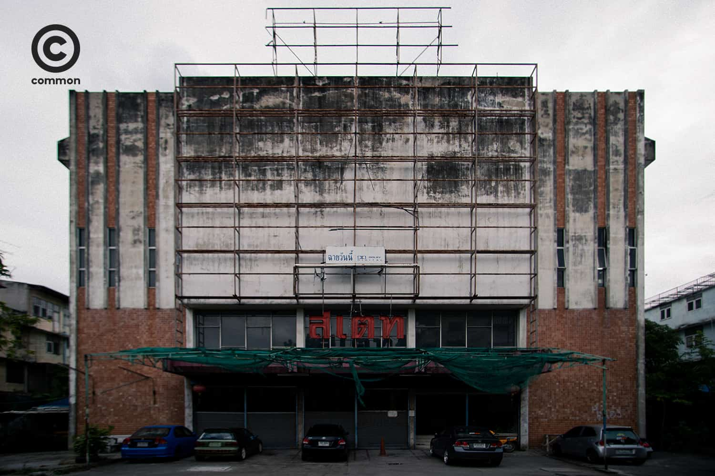 #โรงหนังเก่า #โรงภาพยนตร์ #โรงหนังสแตนอโลน #โรงภาพยนตร์สแตนอโลน