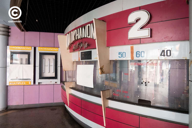 #โรงหนังเก่า #โรงภาพยนต์ #ดาวคะนองรามา #บีเอ็มซีดาวคะนอง #โรงหนังสแตนอะโลน