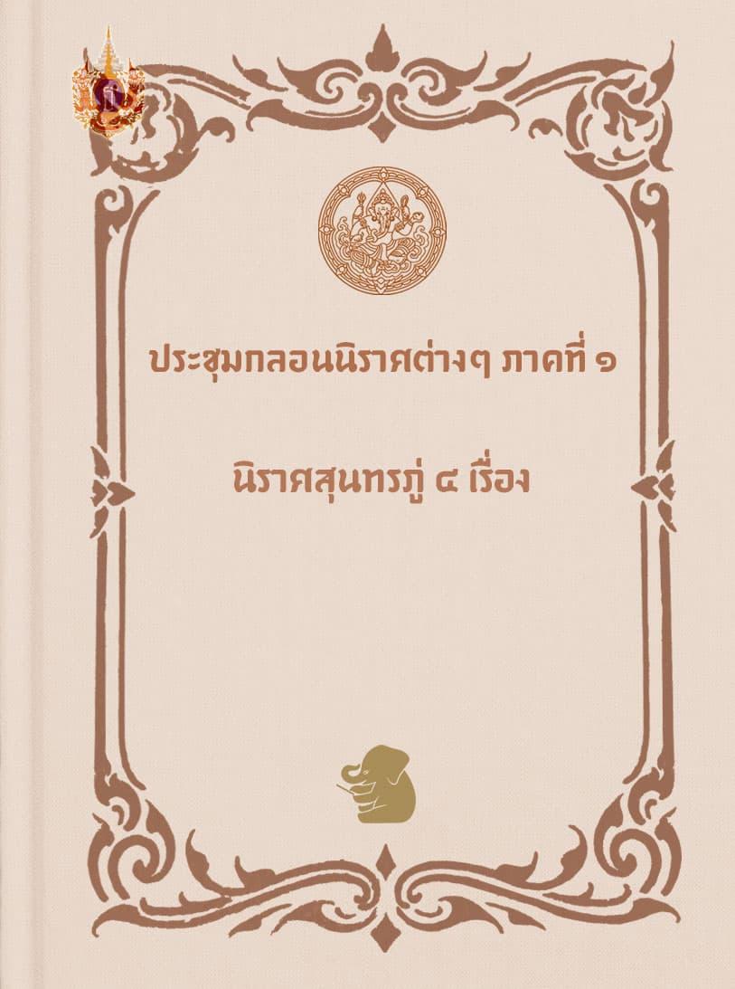 สุนทรภู่ พิพิธภัณฑ์ ประวัติศาสตร์ วิถีชีวิต บทกวี วัดเทพธิดาราม กลอน กวี นิราศ หนังสือ