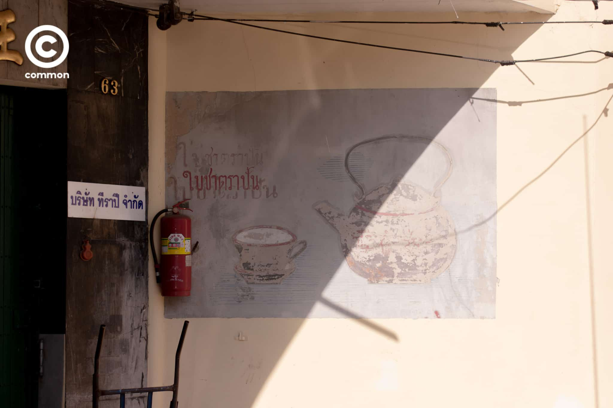 ชาตราปั้น ใบชาตราปั้น ร้านชา อ๋องอิวกี่ เสาชิงช้า ถนนบำรุงเมือง สี่กั๊กเสาชิงช้า รัชกาลที่ 6