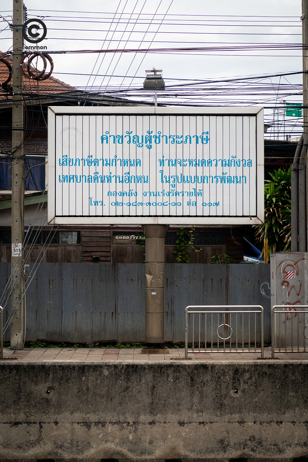 #photoessay #คำขวัญ #CULTURE #becommon