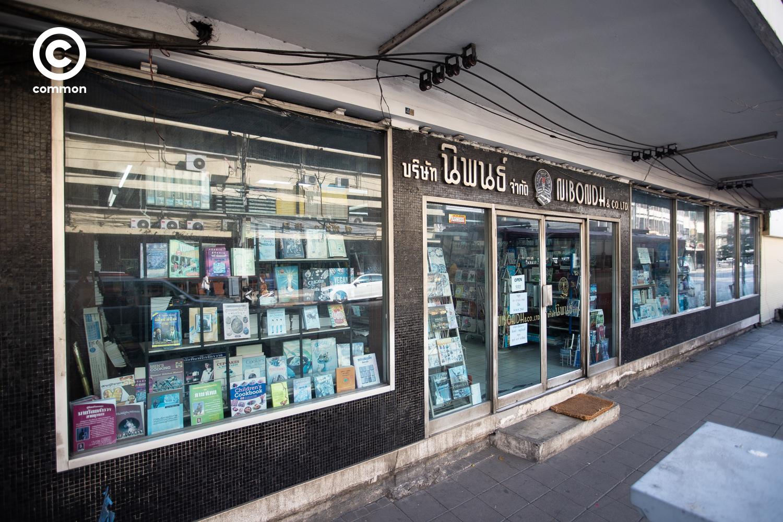 vintage bookshop